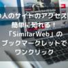 他の人のアクセス数を簡単に知れる!「SimilarWeb」のブックマークレットでワンクリック