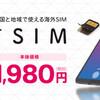 【海外旅行SIMはコレが最強】HISモバイルの変なSIMが超おすすめ!