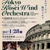 東京佼成ウィンドオーケストラ「第132回定期演奏会」
