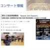 東京音楽隊の久々の演奏会
