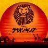 劇団四季ミュージ『ライオン・キング』を見る理由べき&当日が100倍楽しくなる方法 #11