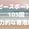 【ピースボート】乗船予定の私が魅力的な寄港地をプレゼンする【105回】
