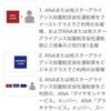 成田空港ANAlounge☆SFC利用