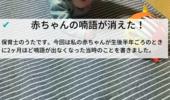 赤ちゃんの喃語が消えた、クーイングが出なくなった!。生後5ヶ月、6ヶ月の様子