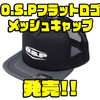 【O.S.P】メーカーロゴが入ったフラットタイプのキャップ「フラットロゴメッシュキャップ」発売!