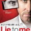 Lie to Me/ライ・トゥ・ミー 嘘は真実を語るが観れる!動画配信の情報まとめ