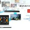 PC TV Plus で録画番組がPCへ転送できない場合の対処法