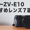 自撮り用!ソニーZV-E10におすすめなレンズ7選