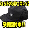 【AbuGarcia】蒸れづらいキャップ「ジェットメッシュキャップ」通販予約受付中!