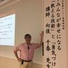 """北播磨総合医療センターの看護部研修として「働くみんなが幸せになる""""教える技術""""と""""勇気づけ""""」の研修を実施してきました。"""