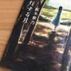 桜木紫乃さんを初めて読みきる「蛇行する月」