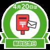4/20 郵政記念日