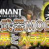 【Remnant: From the Ashes】全武器MODの効果と入手方法(一部動画付き)