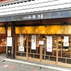 【人形町】すき焼きの名店『今半』のコロッケがうますぎる!
