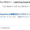 SFDC:Lightning Experience移行時に知っておきたいことのメモ