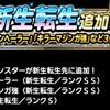 level.938【育成・考察】新生転生インヘーラー&とくぎ試し撃ち