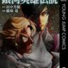 藤崎竜版「銀河英雄伝説」5