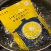 にしきやのレモンクリームチキンカレーが、ビックリするほど美味しい!