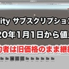 【Unity価格改定】2020年1月1日からunityサブスクリプションが値上げ!年内までに契約すれば旧価格のまま維持できてオトク!