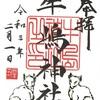 牛嶋神社(東京都墨田区)の御朱印