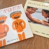 男の子と女の子の体の違いに気づきはじめる時期に読みたい絵本。