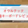 オウルテックの青軸メカニカルキーボード『OWL-KB109CBL-BK』のレビュー!安いけど使いやすくておすすめ!