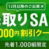 サプライスのクーポンコード【2017年最新】~海外航空券の5,000円割引クーポン先着1,000組まで!~