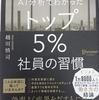 本「トップ5%社員の習慣」おすすめ!