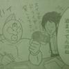 週刊少年ジャンプ「すすめ!ジャンプへっぽこ探検隊!番外編」より。これがジャンプのトキワ荘だ!