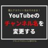 YouTubeのチャンネル名を変更する〜ブランドアカウントへ変更