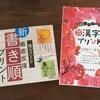 年長の娘と漢字学習を始めました