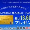 【ECナビ・モッピー】JALカード発行で8,100ANAマイルor7,200JALマイル