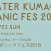 熊谷圏オーガニックフェス2018まであと1週間! 商品のお試しができるのでぜひお越しください♪