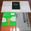 本5冊無料でプレゼント!(2970冊目)