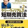 ラリー・ウィリアムズ『ラリー・ウィリアムズの短期売買法』