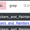 PHP サーバにあるテキストやログファイルを表示するためのボタンを実装する
