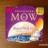 MOU(モウ) ロイヤルミルクティー 練るべし!甘さ控えめミルクティーアイス