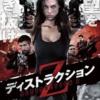 【映画レビュー】ラストに衝撃!ゾンビ映画ディストラクションZのあらすじ・ネタバレ
