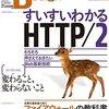 書籍レビュー: ソフトウェアデザイン 2015年11月号 すいすい分かるHTTP/2, ファイアウォールの教科書