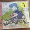 「杜王町Radio」のテーマ曲も収録ッ! 『ジョジョの奇妙な冒険 ダイヤモンドは砕けない O.S.T Vol.1 -Good Morning Morioh Cho-』レビュー