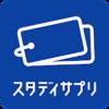 スタディサプリ英単語は本当に凄い!無料でできる最高の単語帳ツールかも