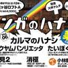 8/11阿佐ヶ谷ロフトA「マンガのハナシ vol.6:カルマのハナシ」お手伝いします。
