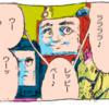 日朝トーマス漫画4