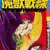 双葉社発売の大人気少年コミック 売れ筋ランキング18