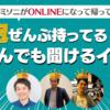 再開!サバノミソニ【ONLINE】リポート