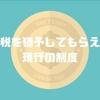 【新型コロナウイルス】納税を猶予してもらえる現行の制度