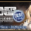 【FGO】予告!セイバーウォーズリリィのコスモ武者修行復刻ライト版