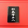 No.088 旅館 永澤平八
