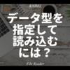 KNIME - すべて文字列Stringとして取り込む ~File Reader~