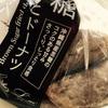 沖縄県産黒糖LOVE♡
